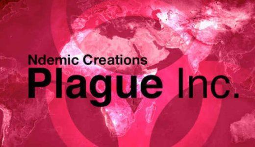 Plague inc.レビュー。あなたの手と伝染病で人類を絶滅に導け