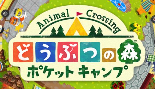 アプリ版もどうぶつの森らしいゲームに仕上がっています